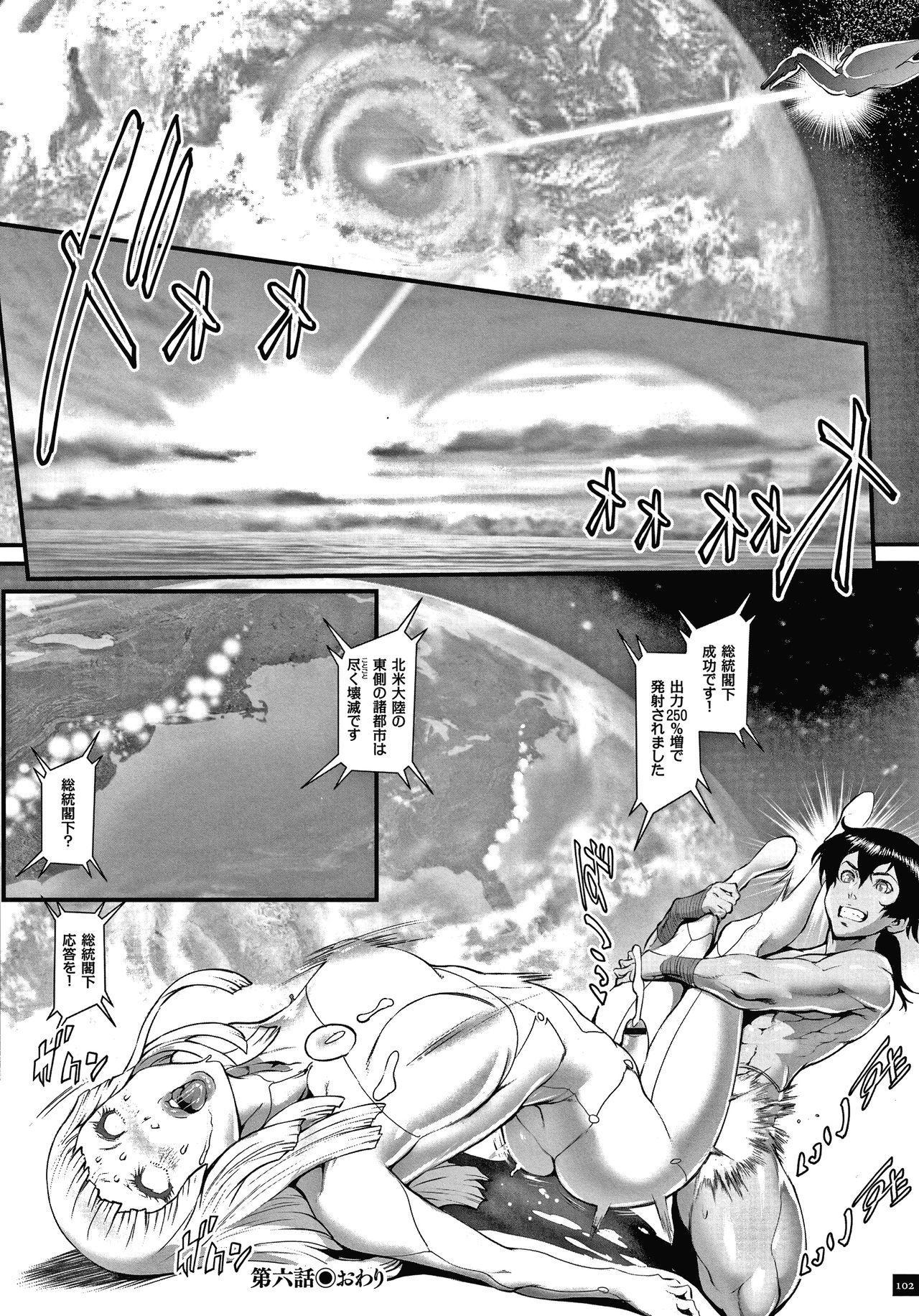 Haramase no Hoshi 103