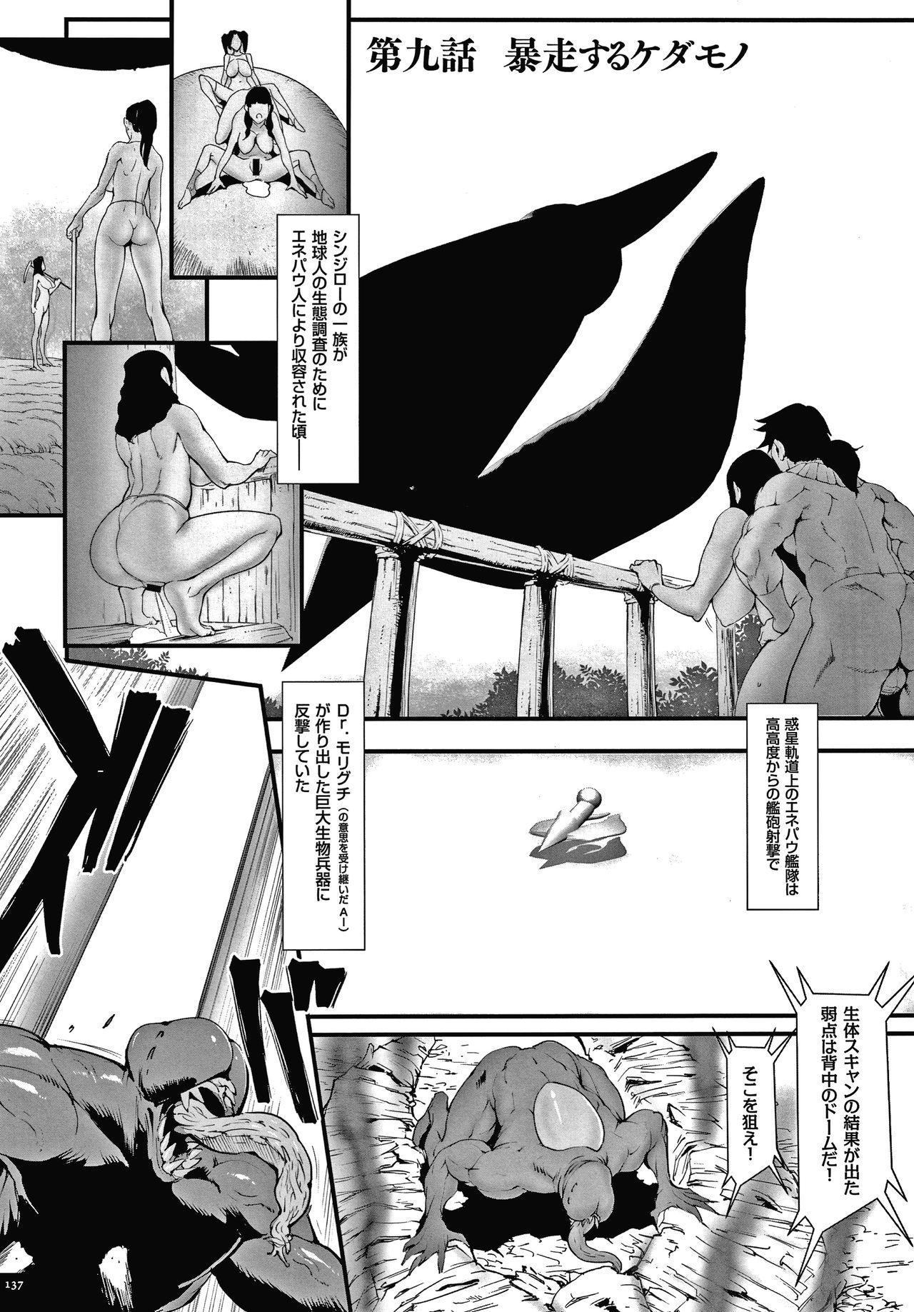Haramase no Hoshi 138