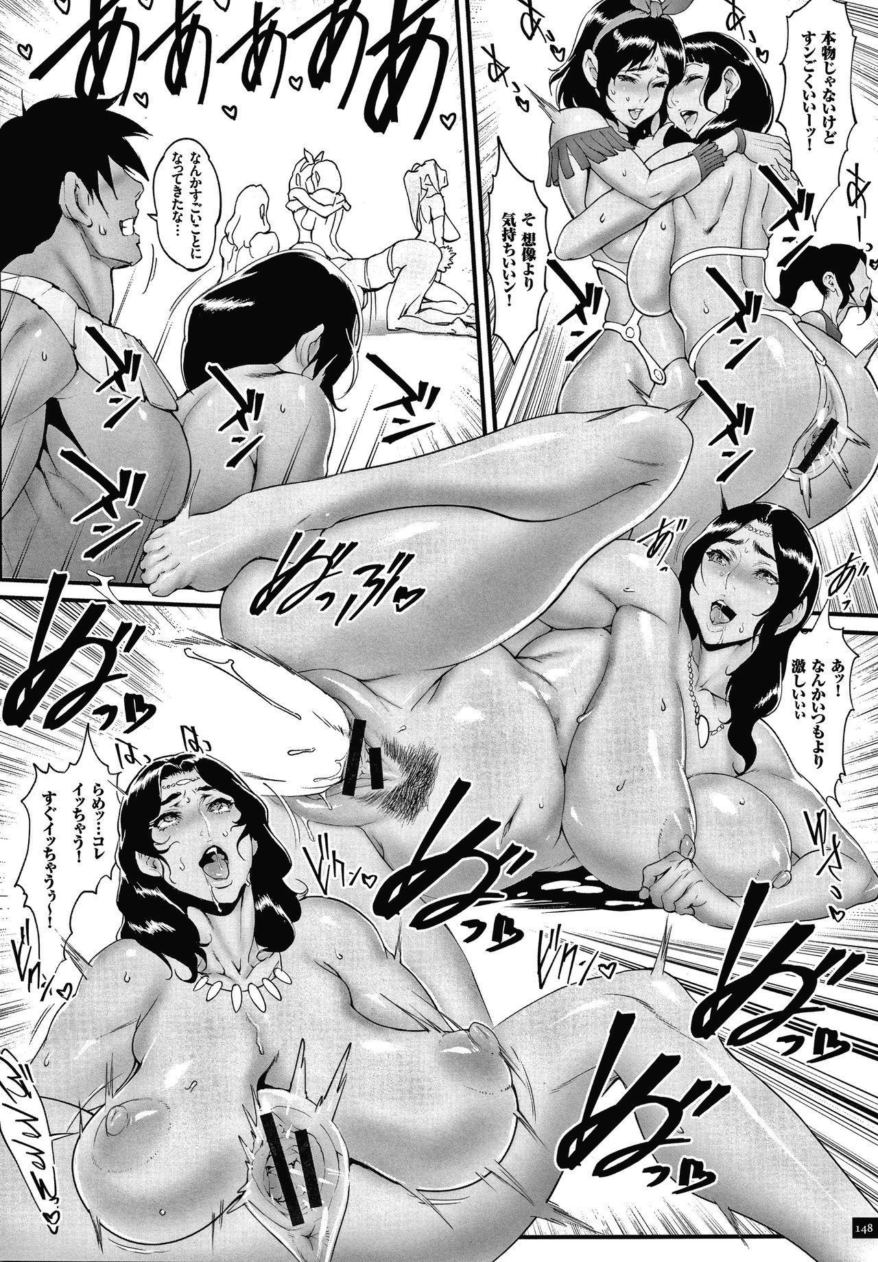 Haramase no Hoshi 149