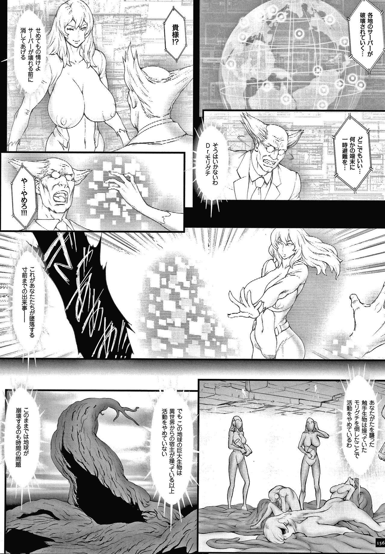 Haramase no Hoshi 157
