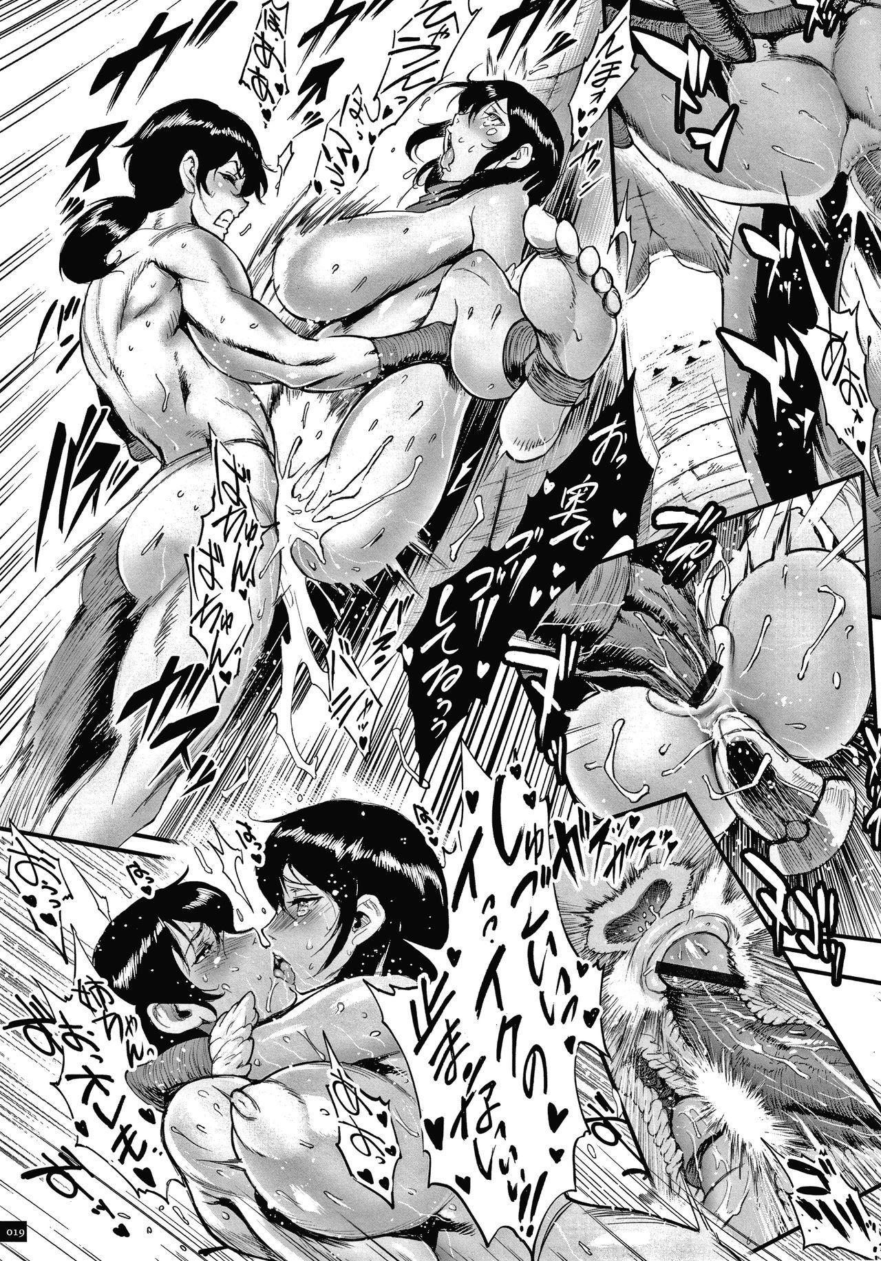 Haramase no Hoshi 20