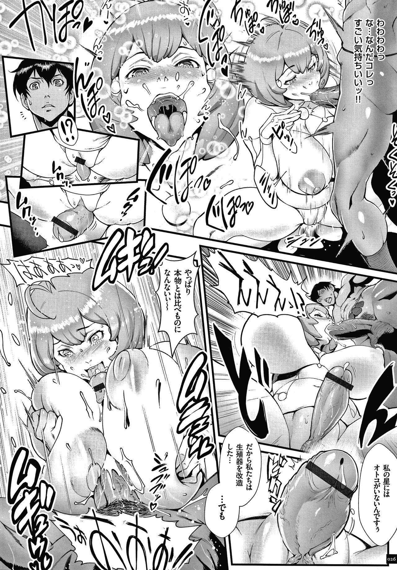 Haramase no Hoshi 27
