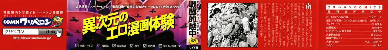 Haramase no Hoshi 2