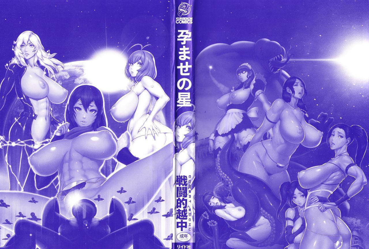 Haramase no Hoshi 3