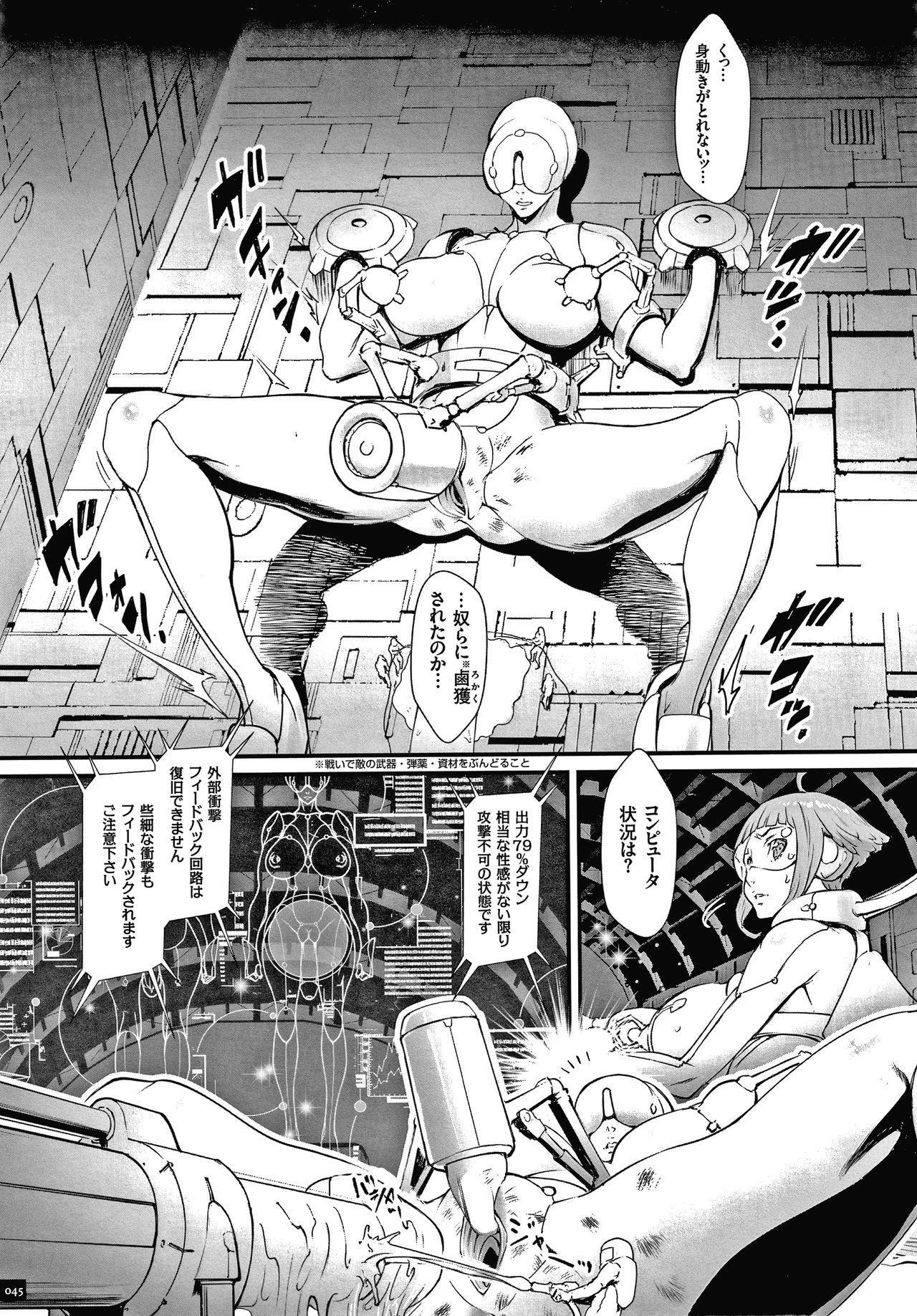 Haramase no Hoshi 46