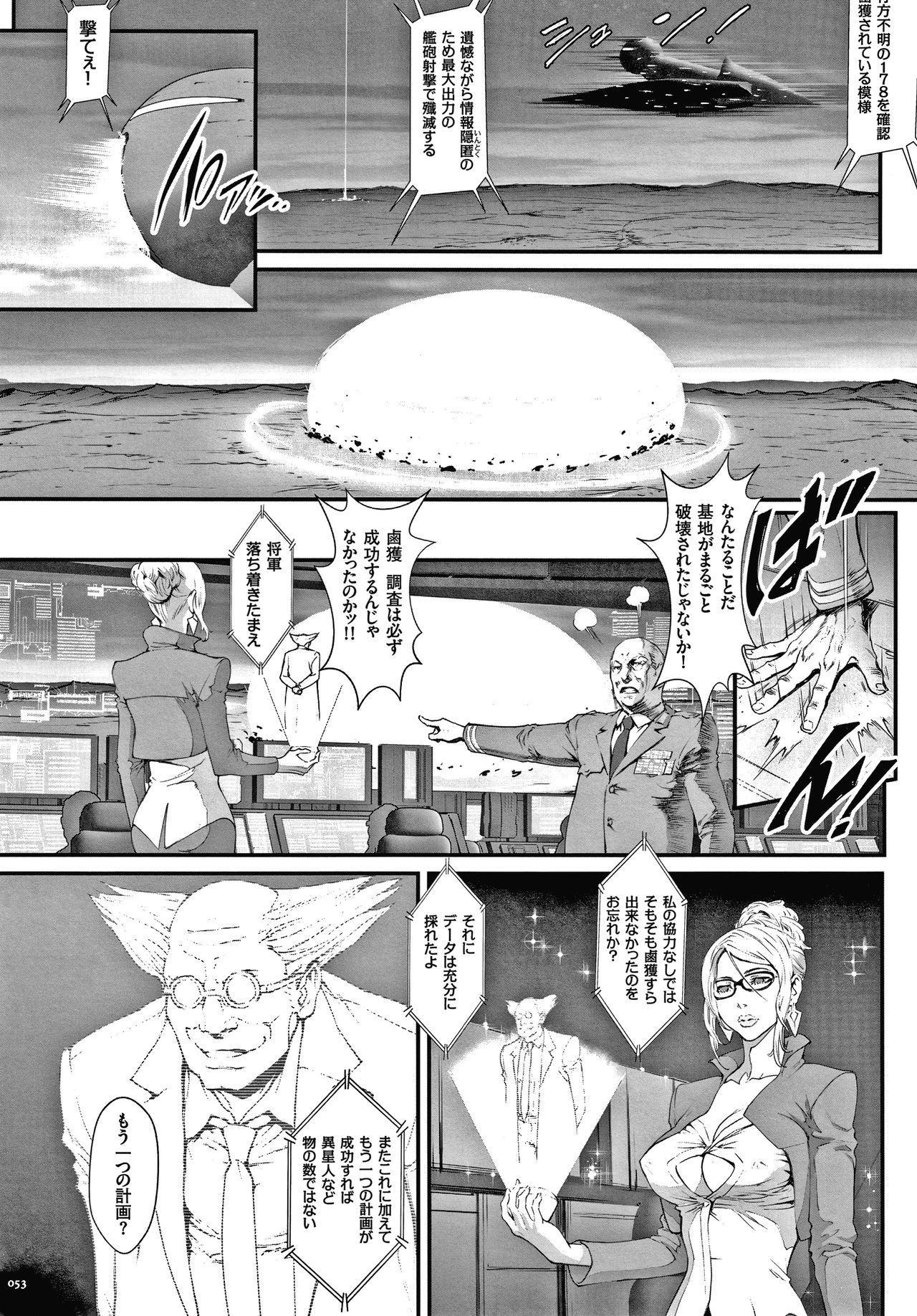 Haramase no Hoshi 54