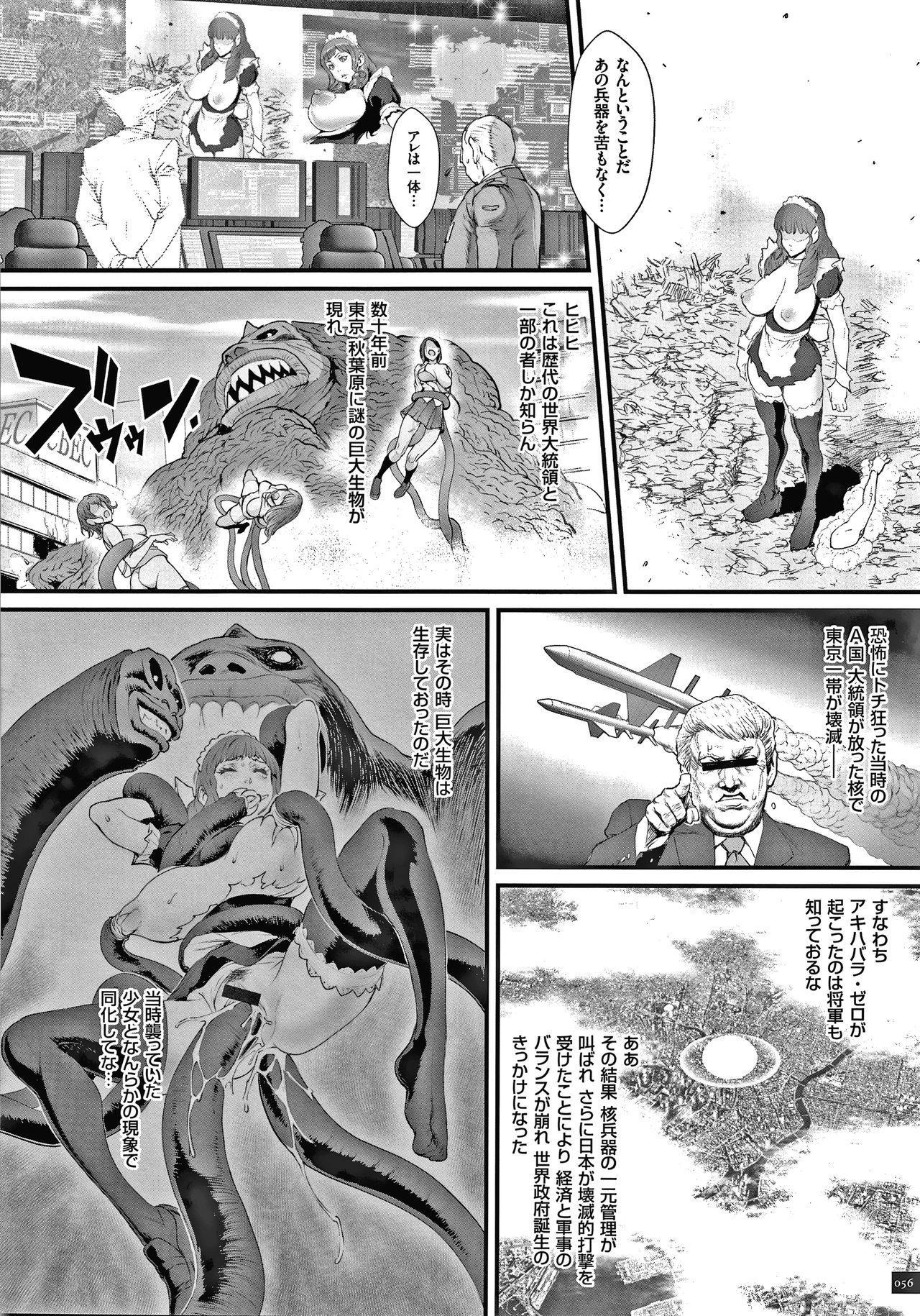 Haramase no Hoshi 57