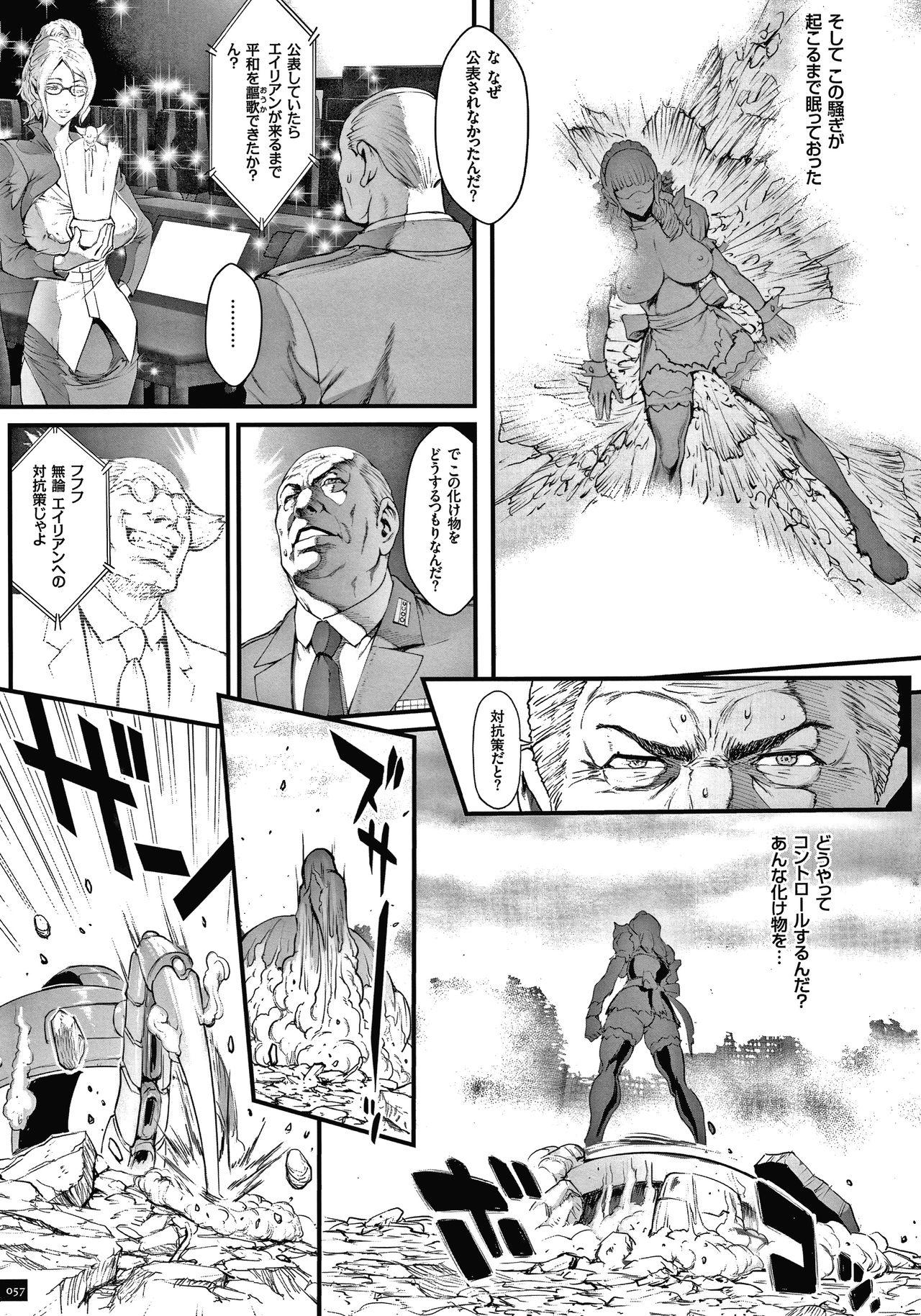 Haramase no Hoshi 58