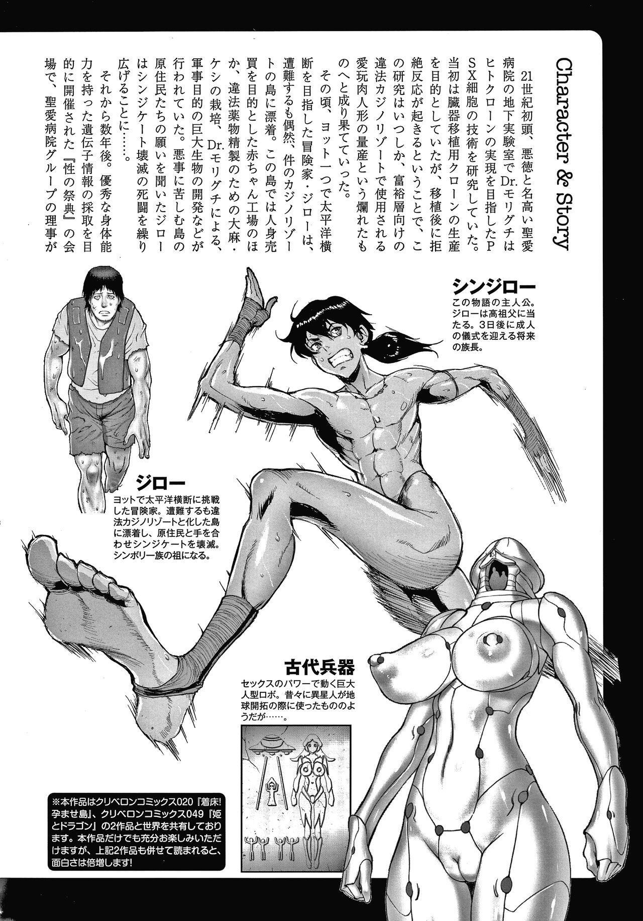Haramase no Hoshi 5