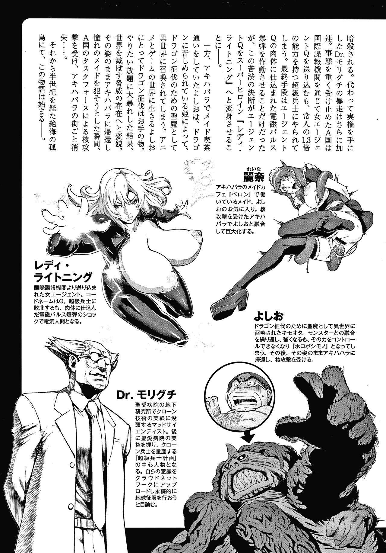 Haramase no Hoshi 6