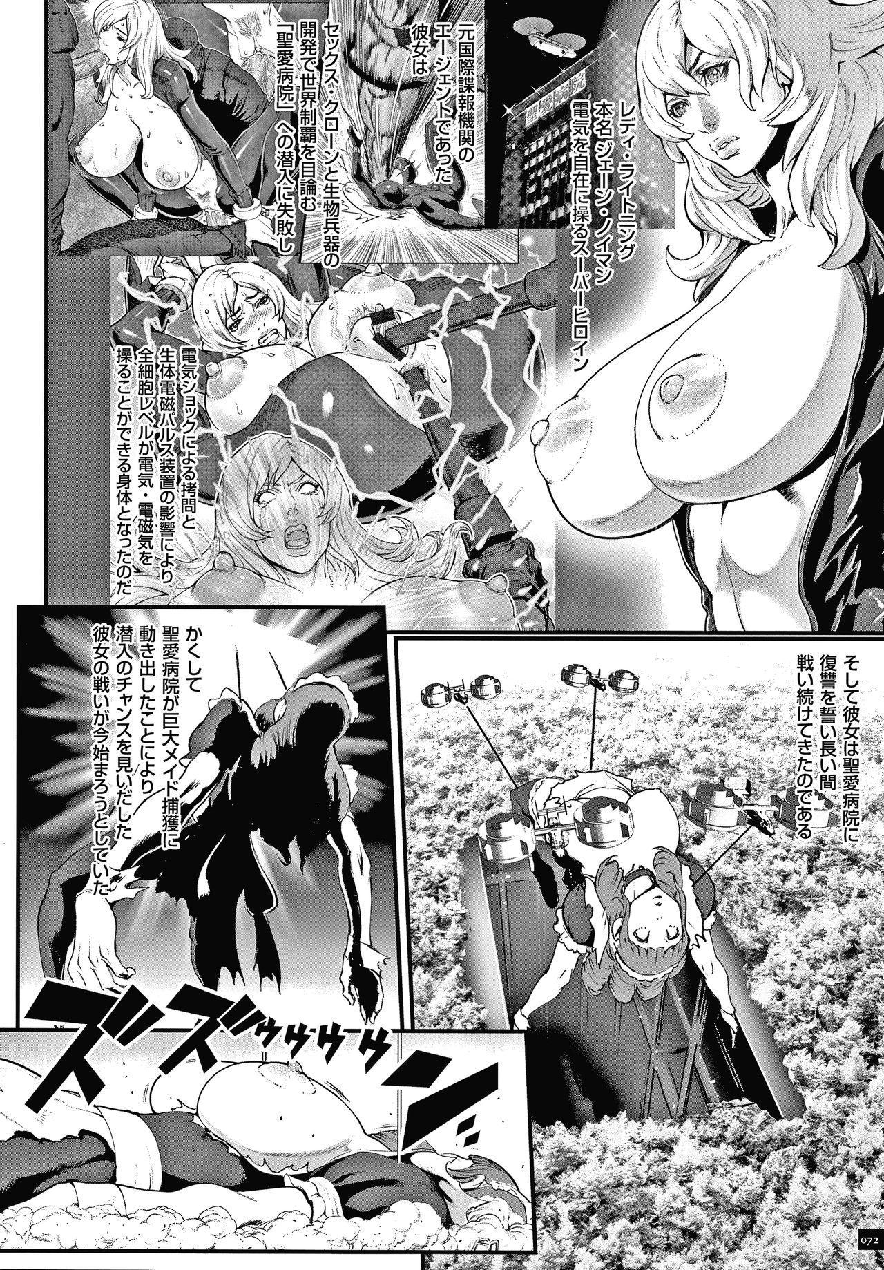 Haramase no Hoshi 73