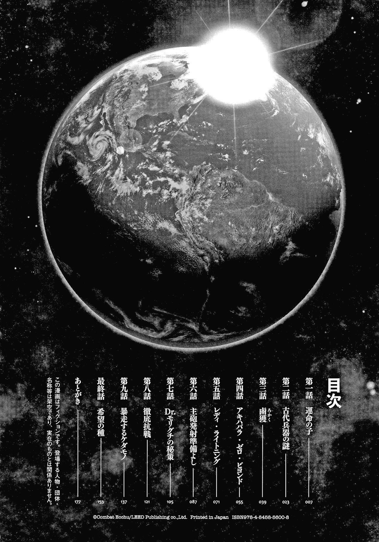 Haramase no Hoshi 7