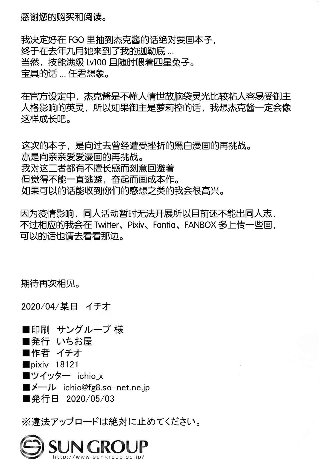 Toaru Lolicon Master ga Jack-chan o Shoukan Shita Baai 23