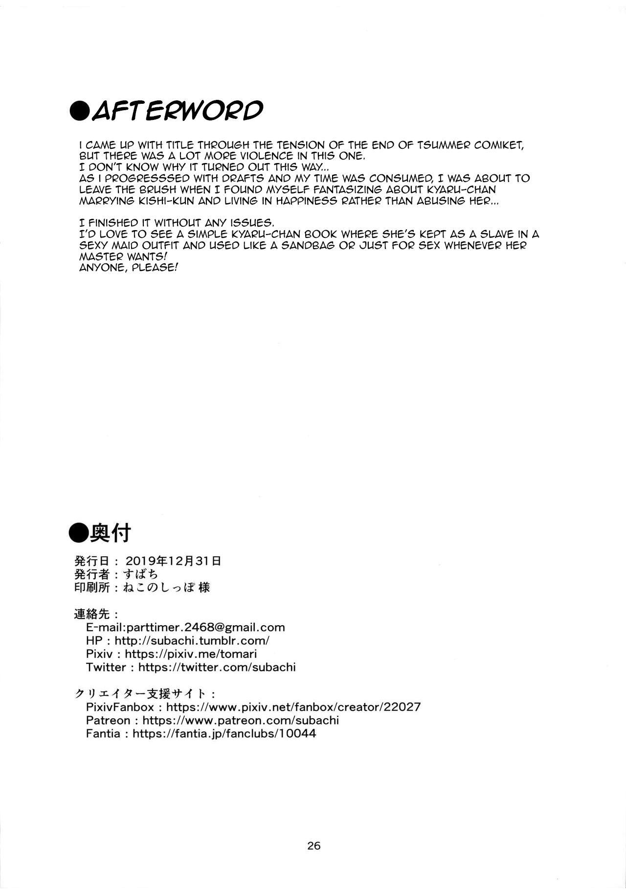 (C97) [Subachikyu! (Subachi)] Datte Kyaru-chan Uragirimono da yo ne | Because Kyaru-chan is a traitor (Princess Connect! Re:Dive) [English] [ekiB] 24