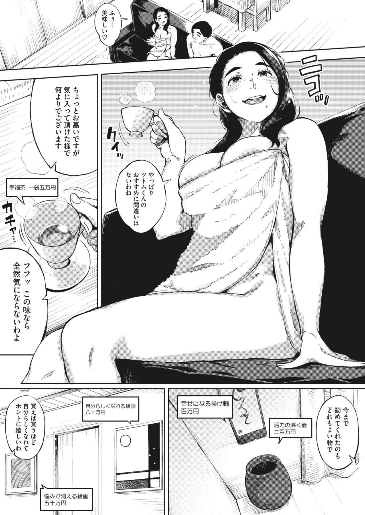 COMIC HOTMiLK Koime Vol. 22 15