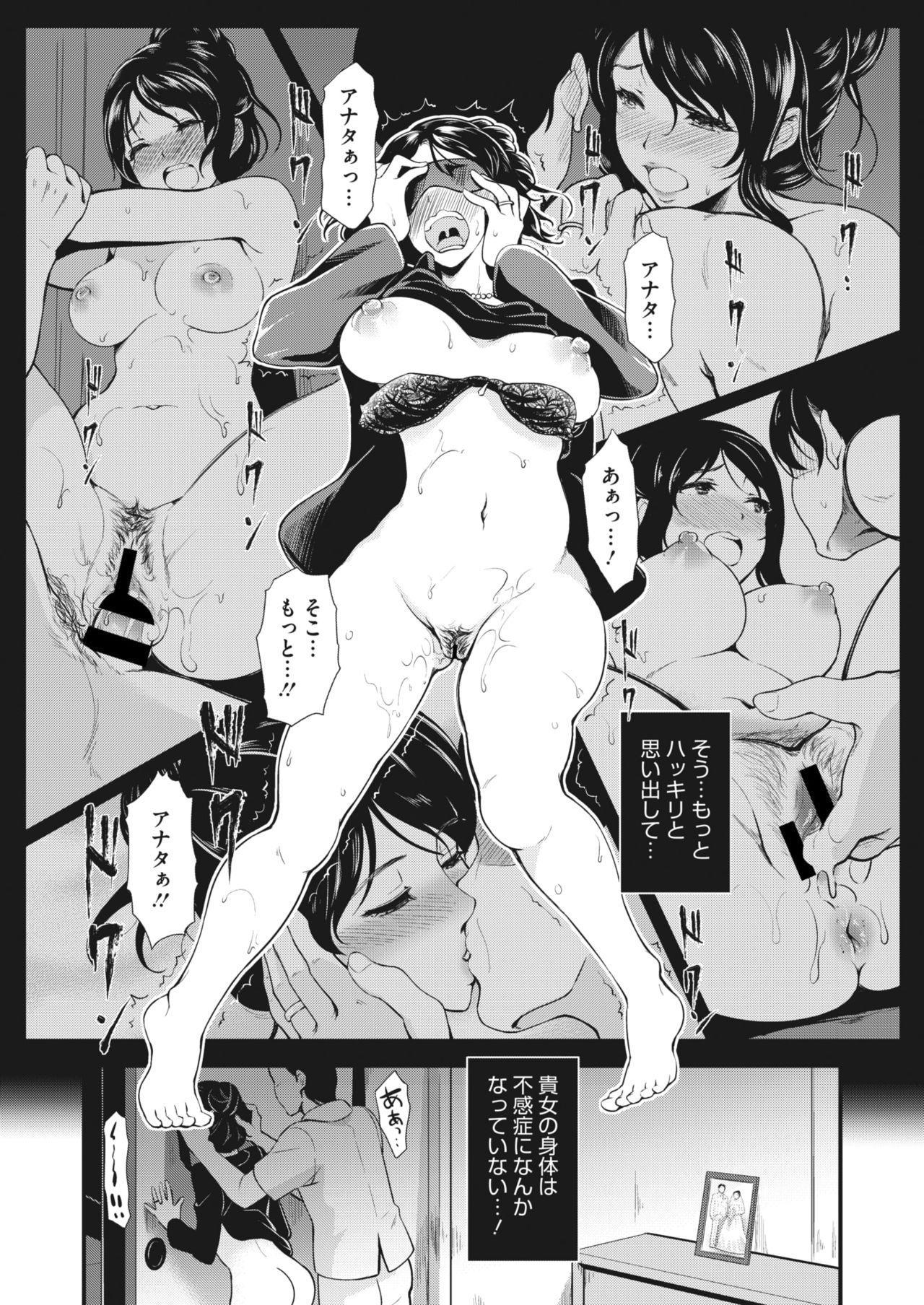 COMIC HOTMiLK Koime Vol. 22 196