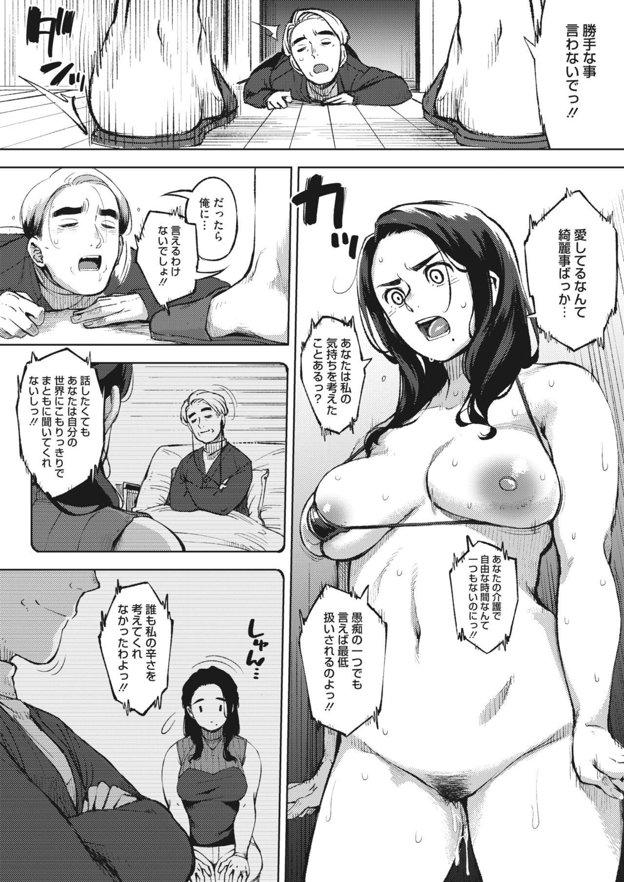COMIC HOTMiLK Koime Vol. 22 38