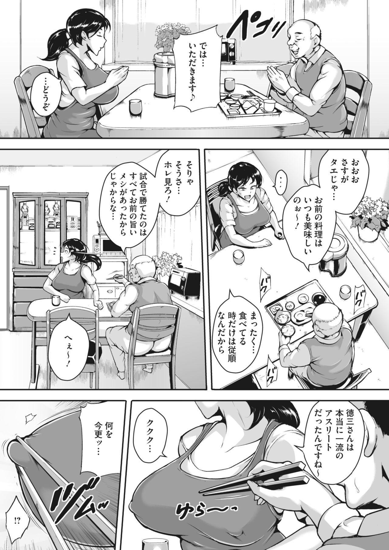 COMIC HOTMiLK Koime Vol. 22 53
