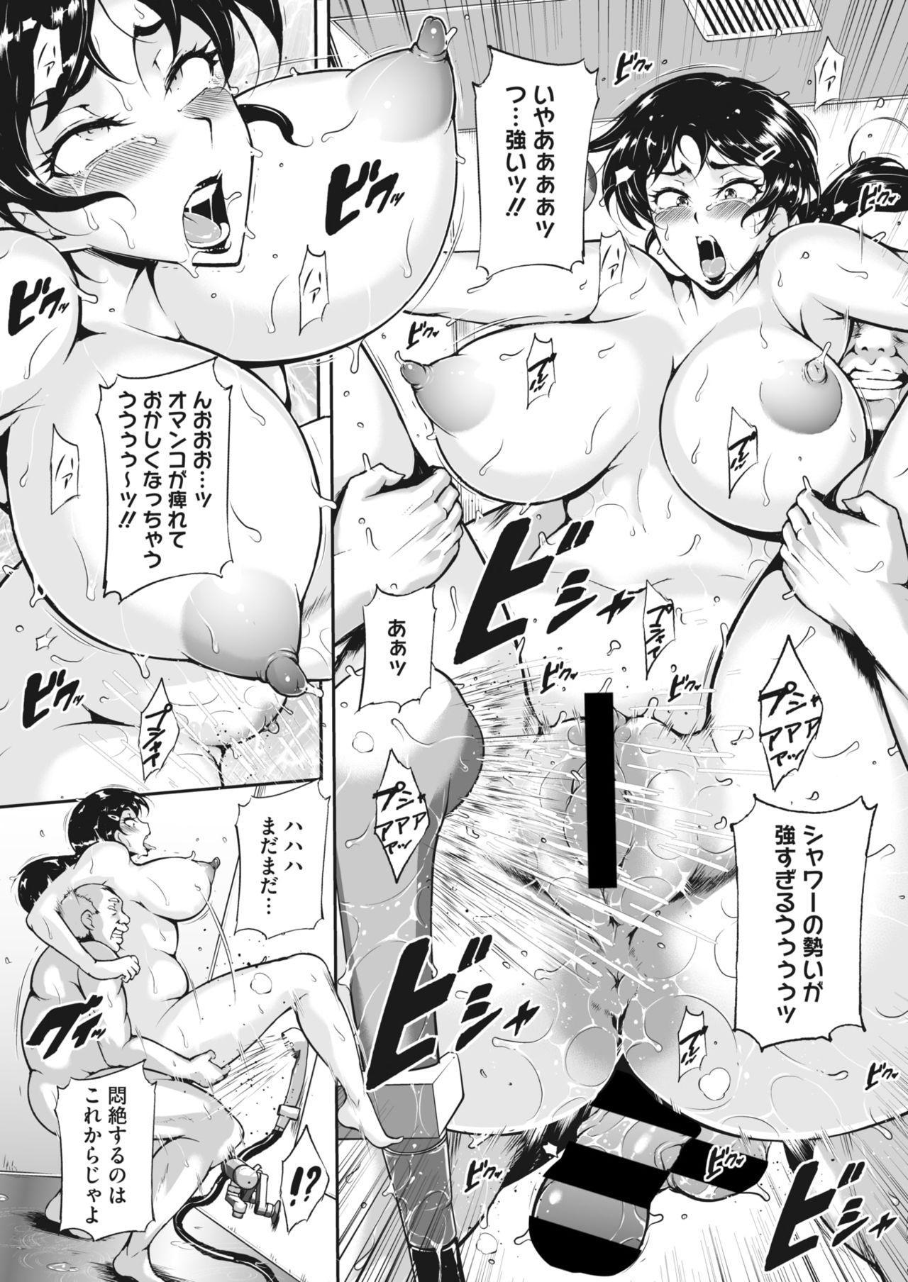 COMIC HOTMiLK Koime Vol. 22 65