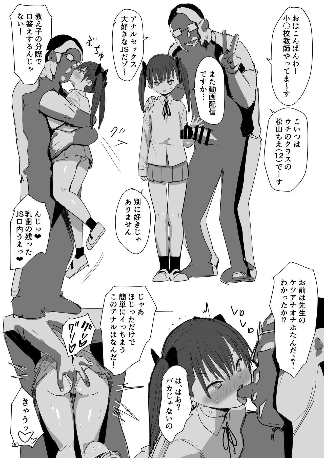 Muteikou Shoujo - Resistanceless girl 20