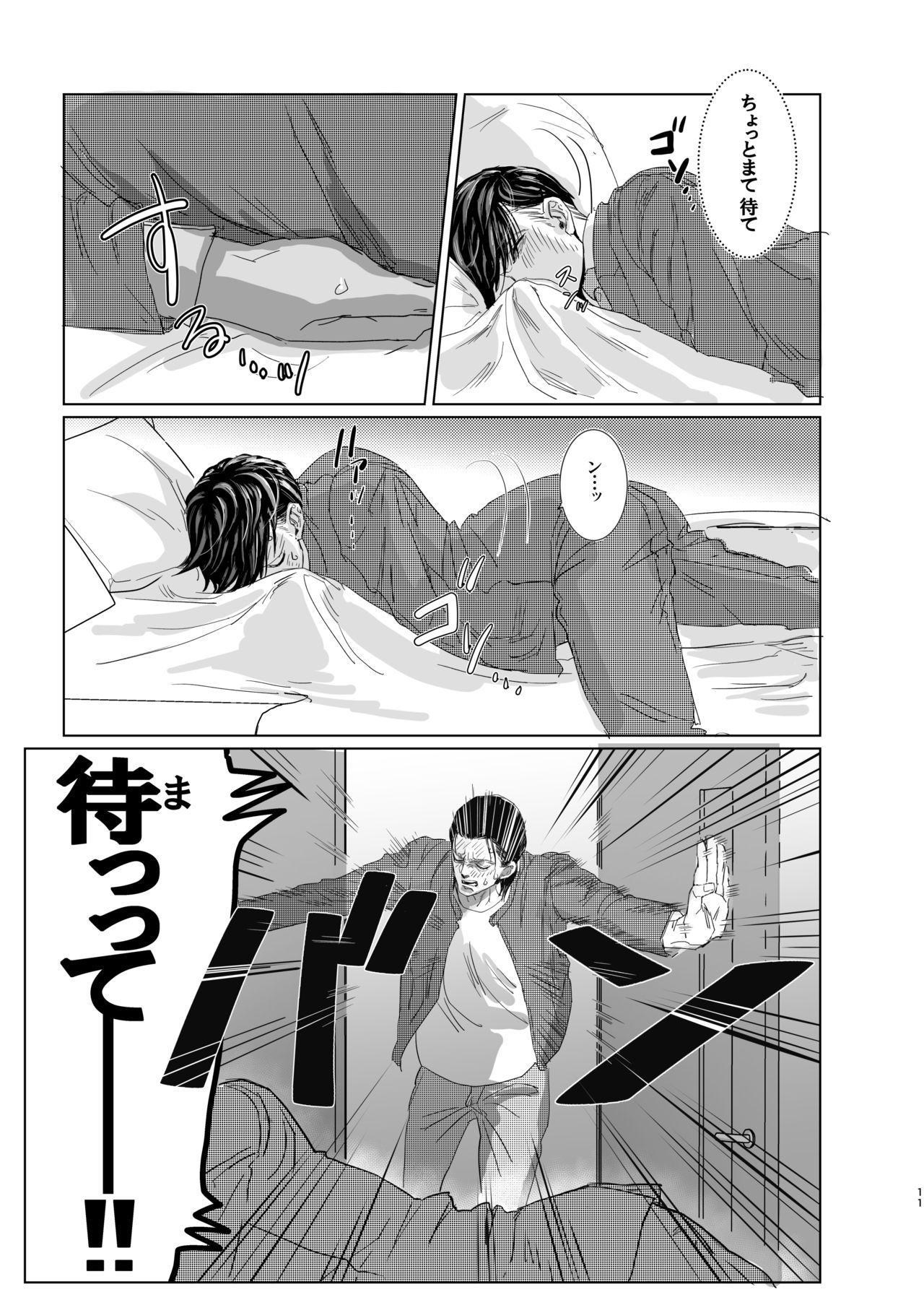 Ore no Kareshi ga Ore no Nioi o Sukisugite Komaru! 9