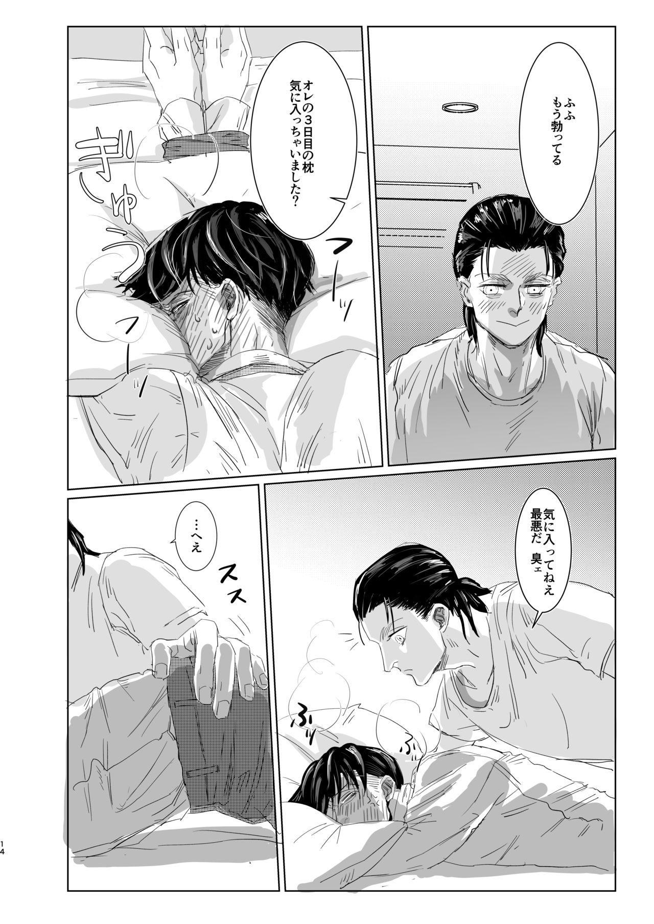 Ore no Kareshi ga Ore no Nioi o Sukisugite Komaru! 12