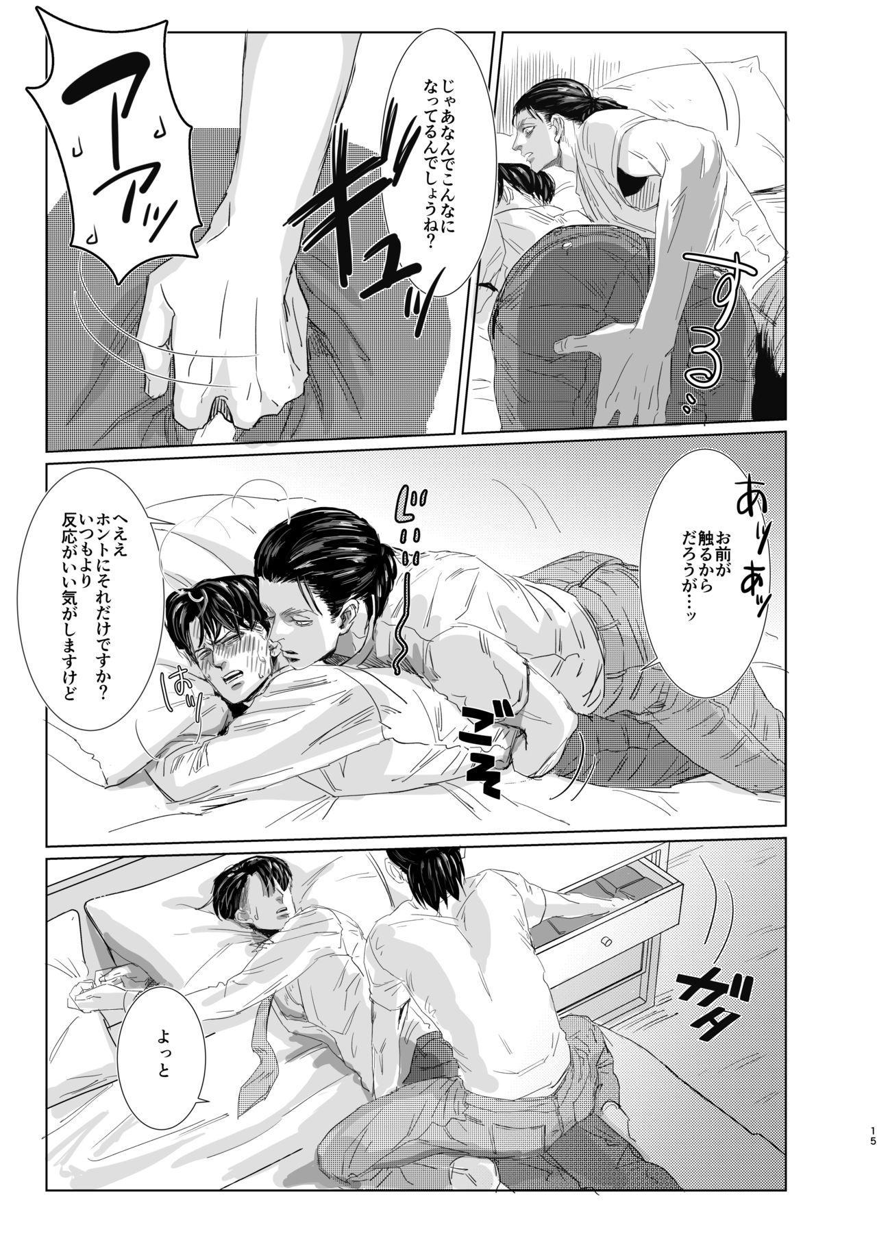 Ore no Kareshi ga Ore no Nioi o Sukisugite Komaru! 13