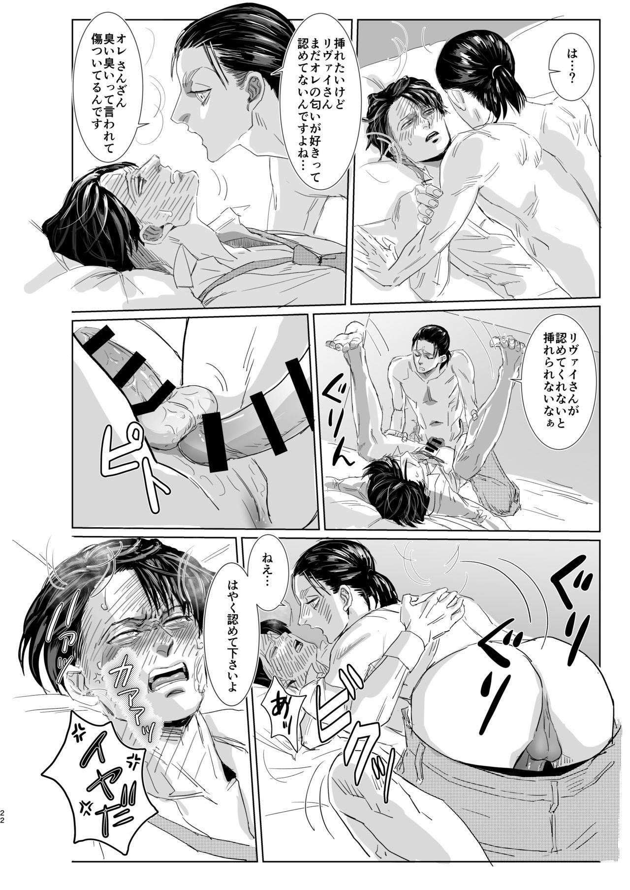 Ore no Kareshi ga Ore no Nioi o Sukisugite Komaru! 20