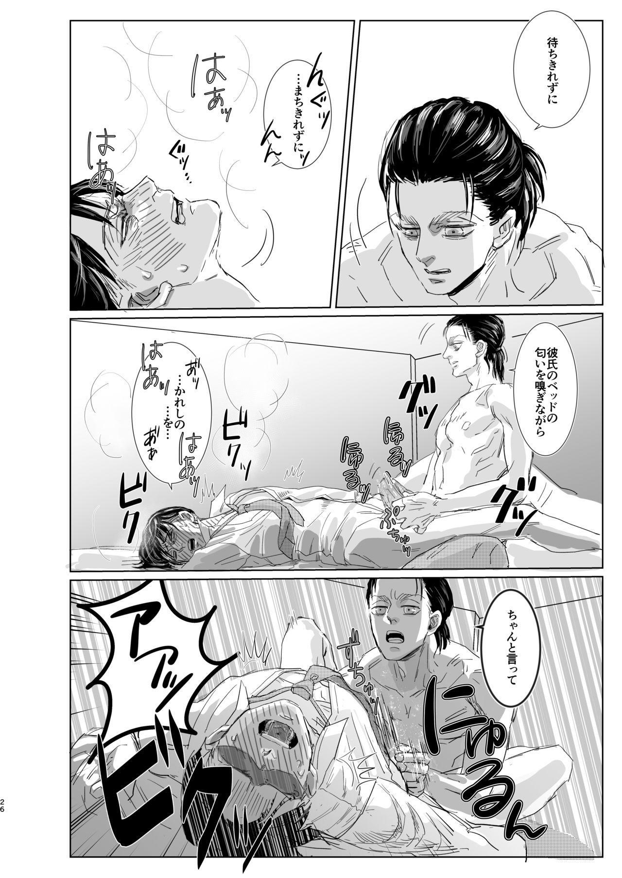 Ore no Kareshi ga Ore no Nioi o Sukisugite Komaru! 24