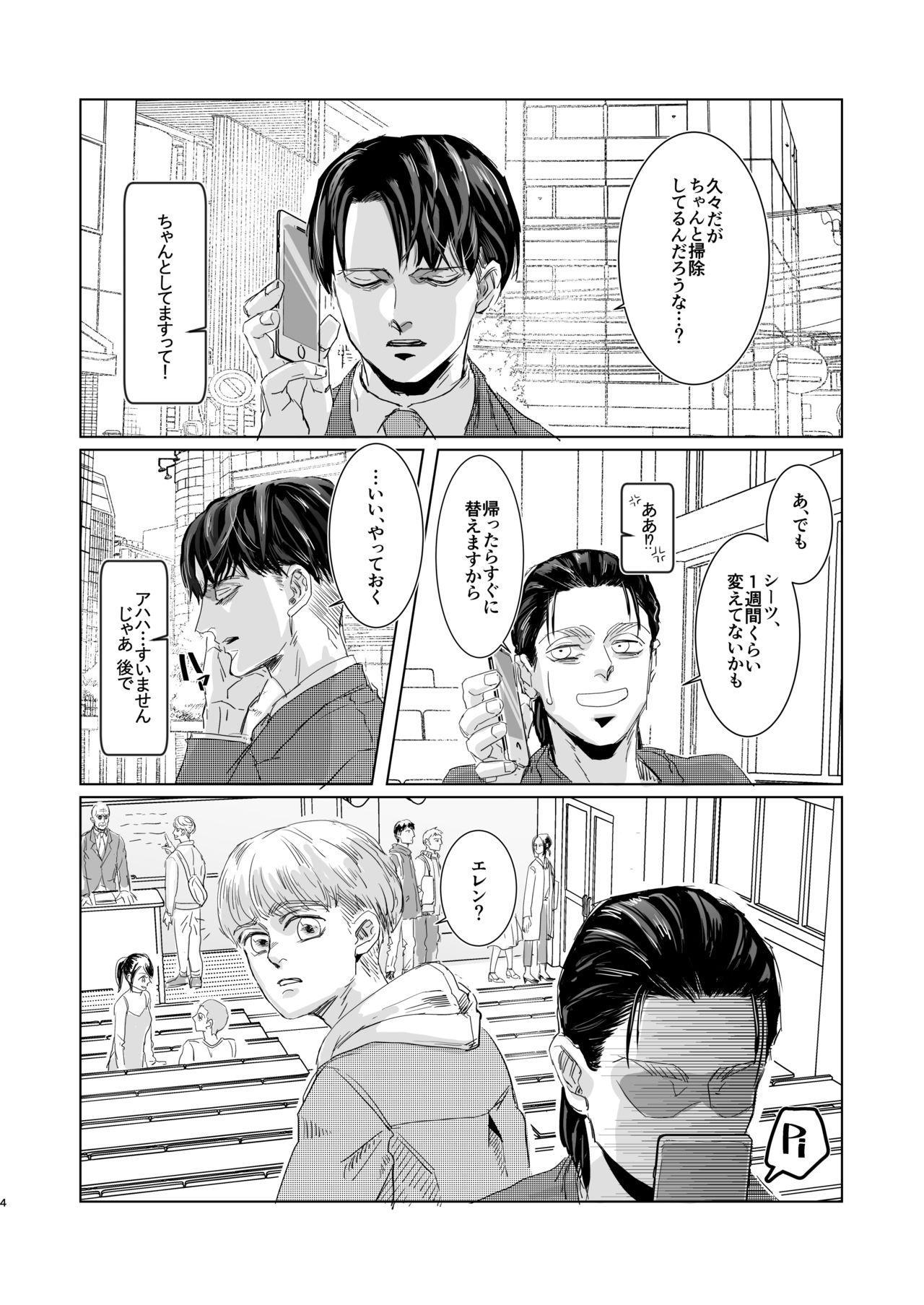 Ore no Kareshi ga Ore no Nioi o Sukisugite Komaru! 2