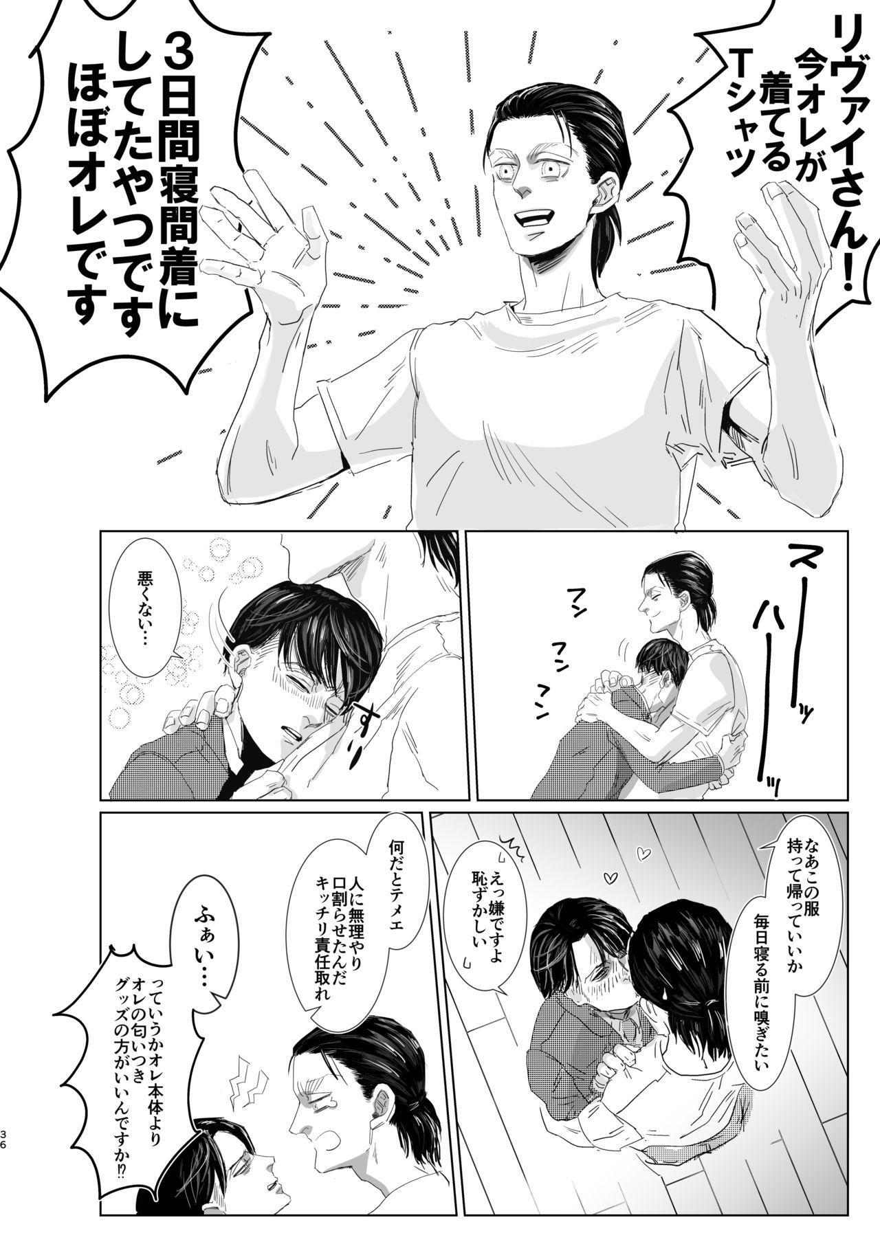 Ore no Kareshi ga Ore no Nioi o Sukisugite Komaru! 34