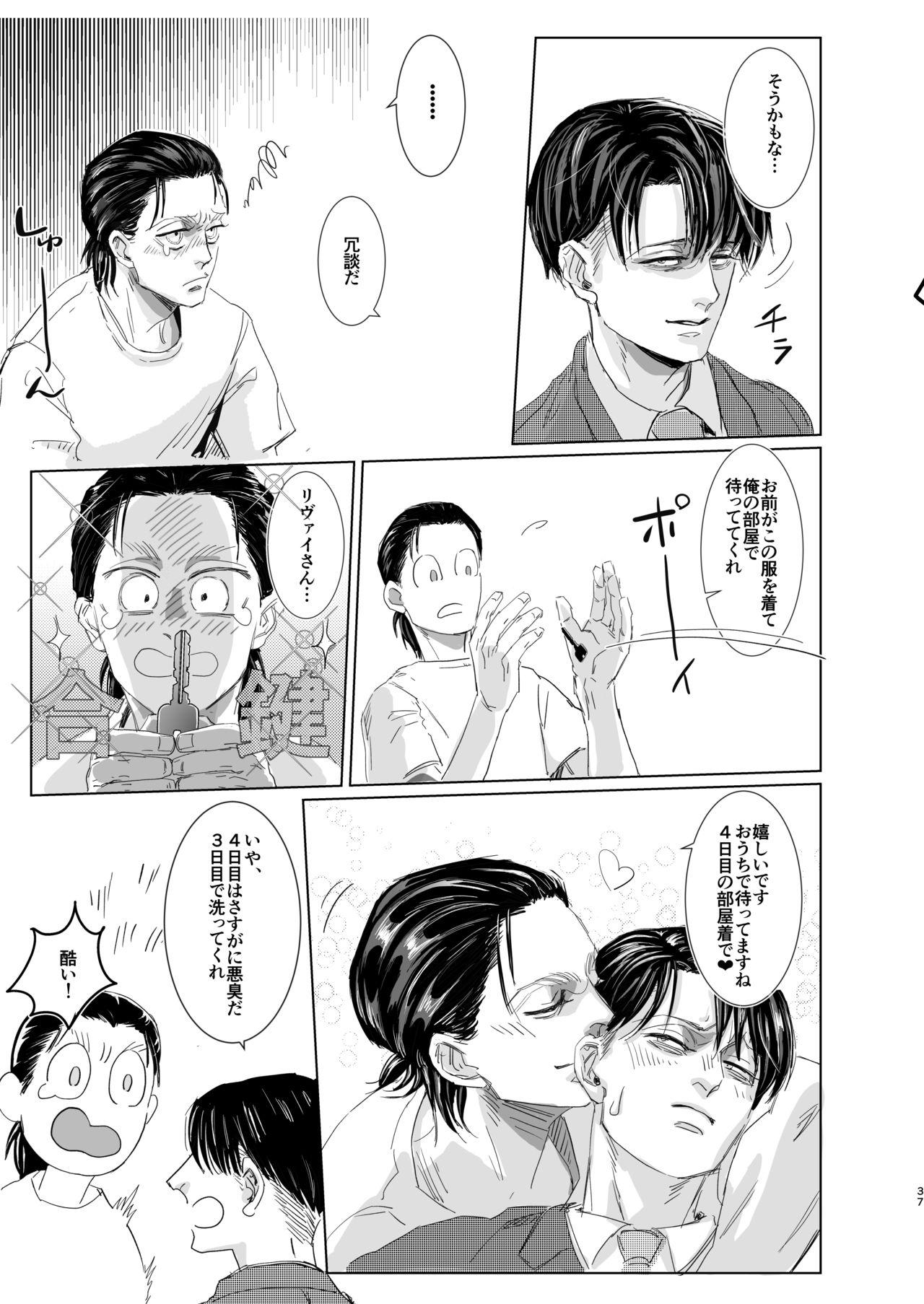Ore no Kareshi ga Ore no Nioi o Sukisugite Komaru! 35