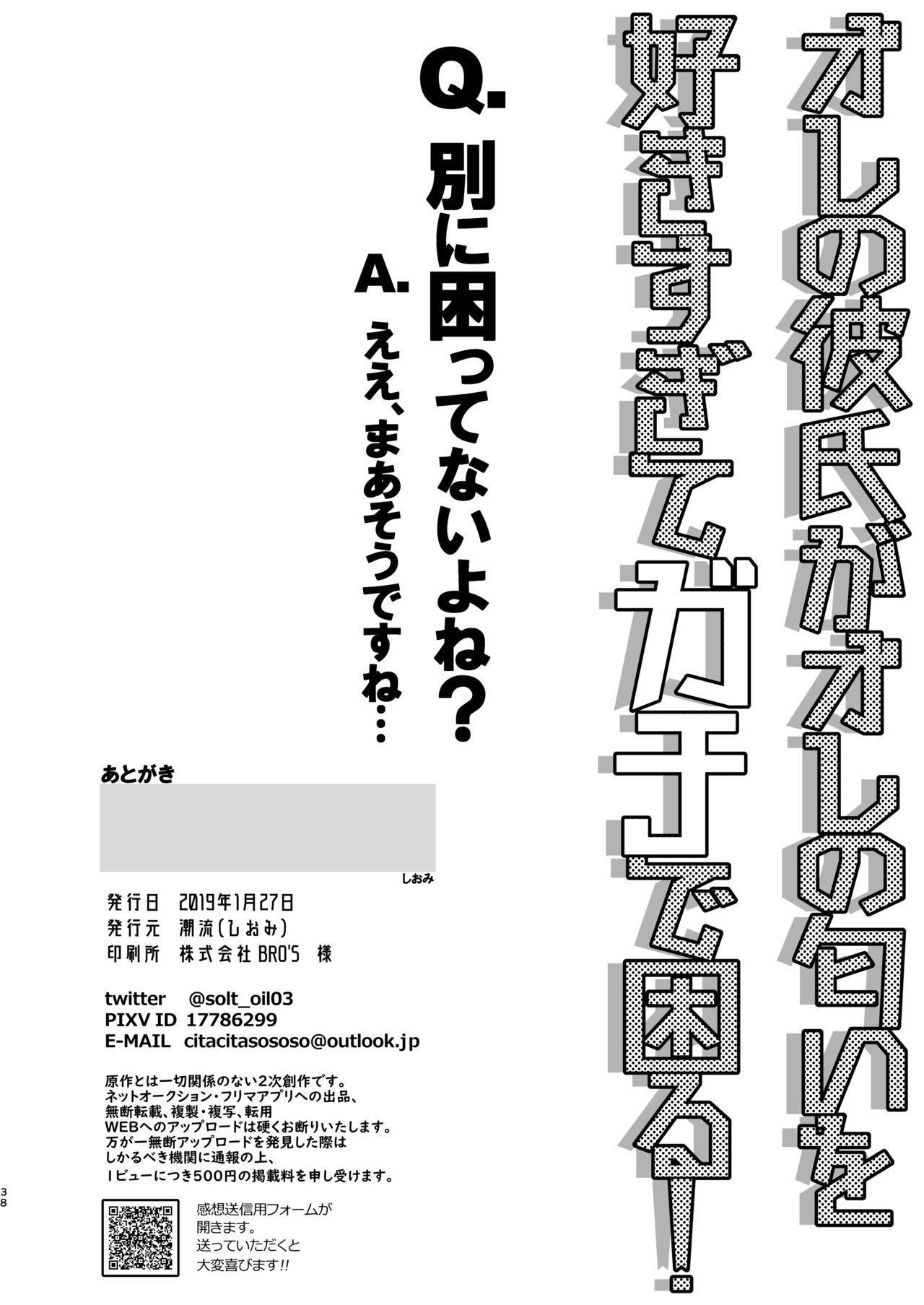 Ore no Kareshi ga Ore no Nioi o Sukisugite Komaru! 36