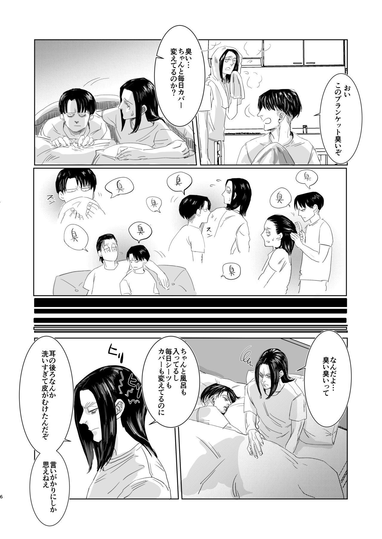 Ore no Kareshi ga Ore no Nioi o Sukisugite Komaru! 4