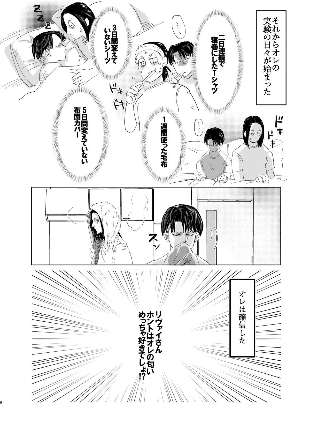 Ore no Kareshi ga Ore no Nioi o Sukisugite Komaru! 6