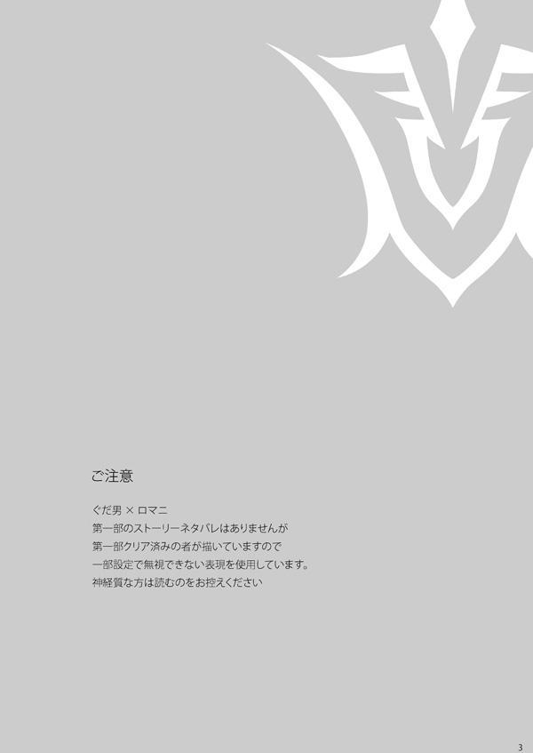 10 Sai Ijou Toshishita no Chaldea Master ni Naze ka Mainichi Iiyorareteiru 1