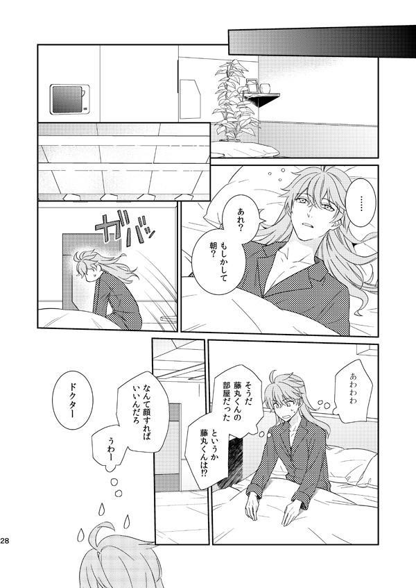 10 Sai Ijou Toshishita no Chaldea Master ni Naze ka Mainichi Iiyorareteiru 25