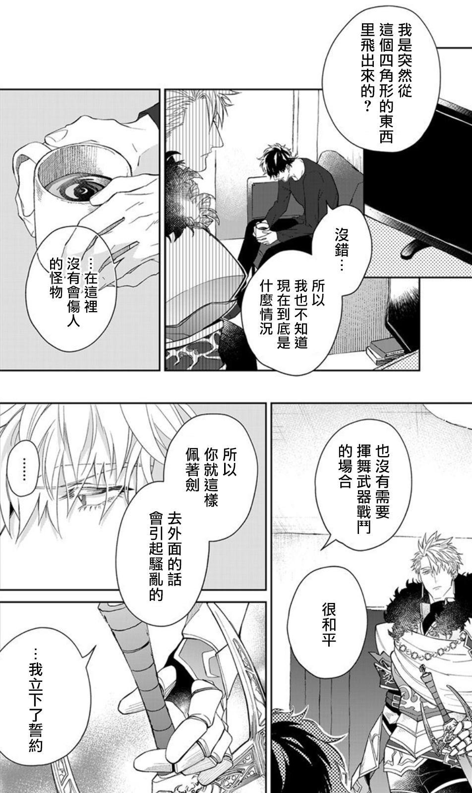 [Akihisa Teo] Kishi-sama (Ikusei-chuu) to Doukyo Shimasu 1.2 [Chinese] [拾荒者汉化组] [Digital] 9