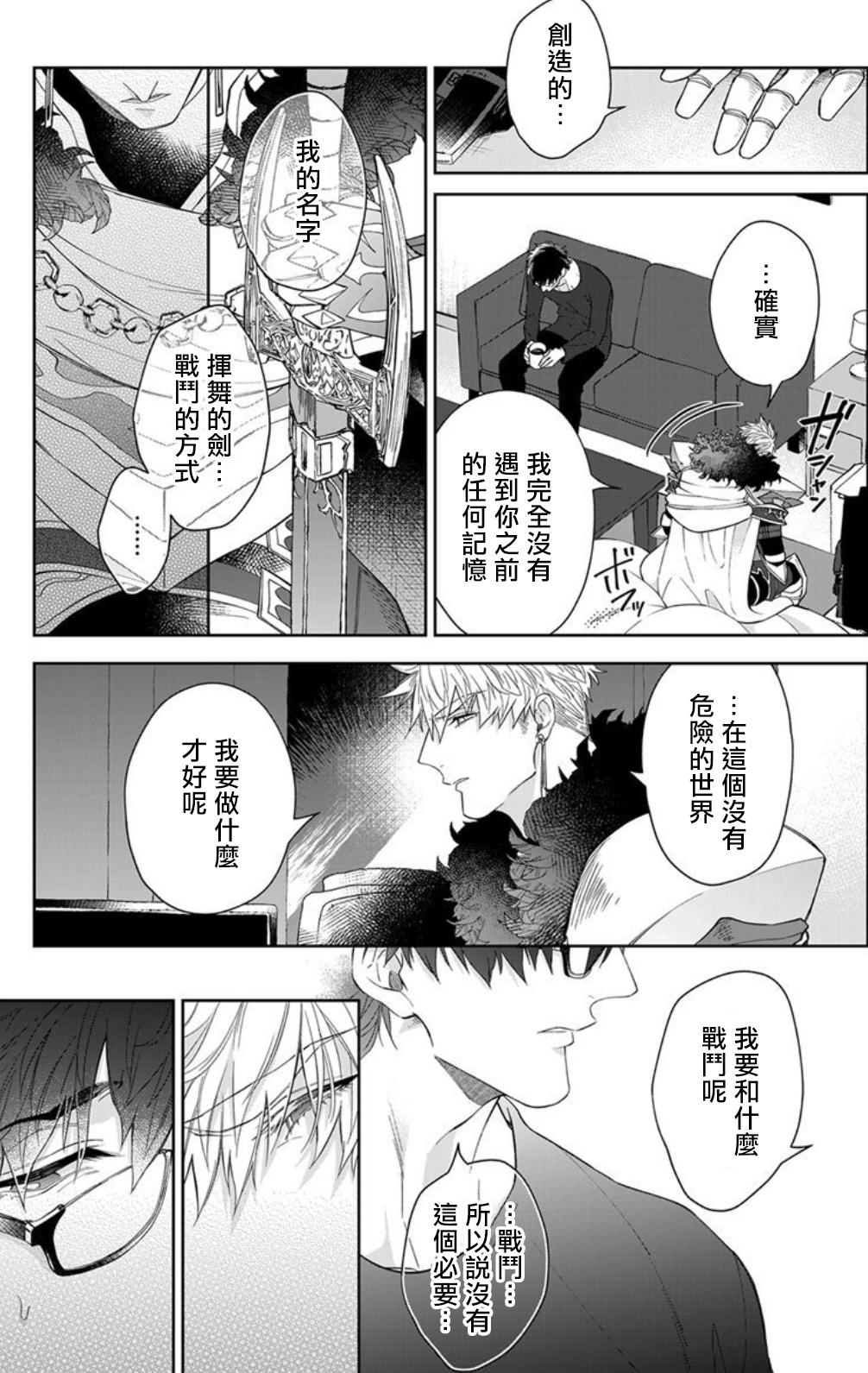 [Akihisa Teo] Kishi-sama (Ikusei-chuu) to Doukyo Shimasu 1.2 [Chinese] [拾荒者汉化组] [Digital] 11
