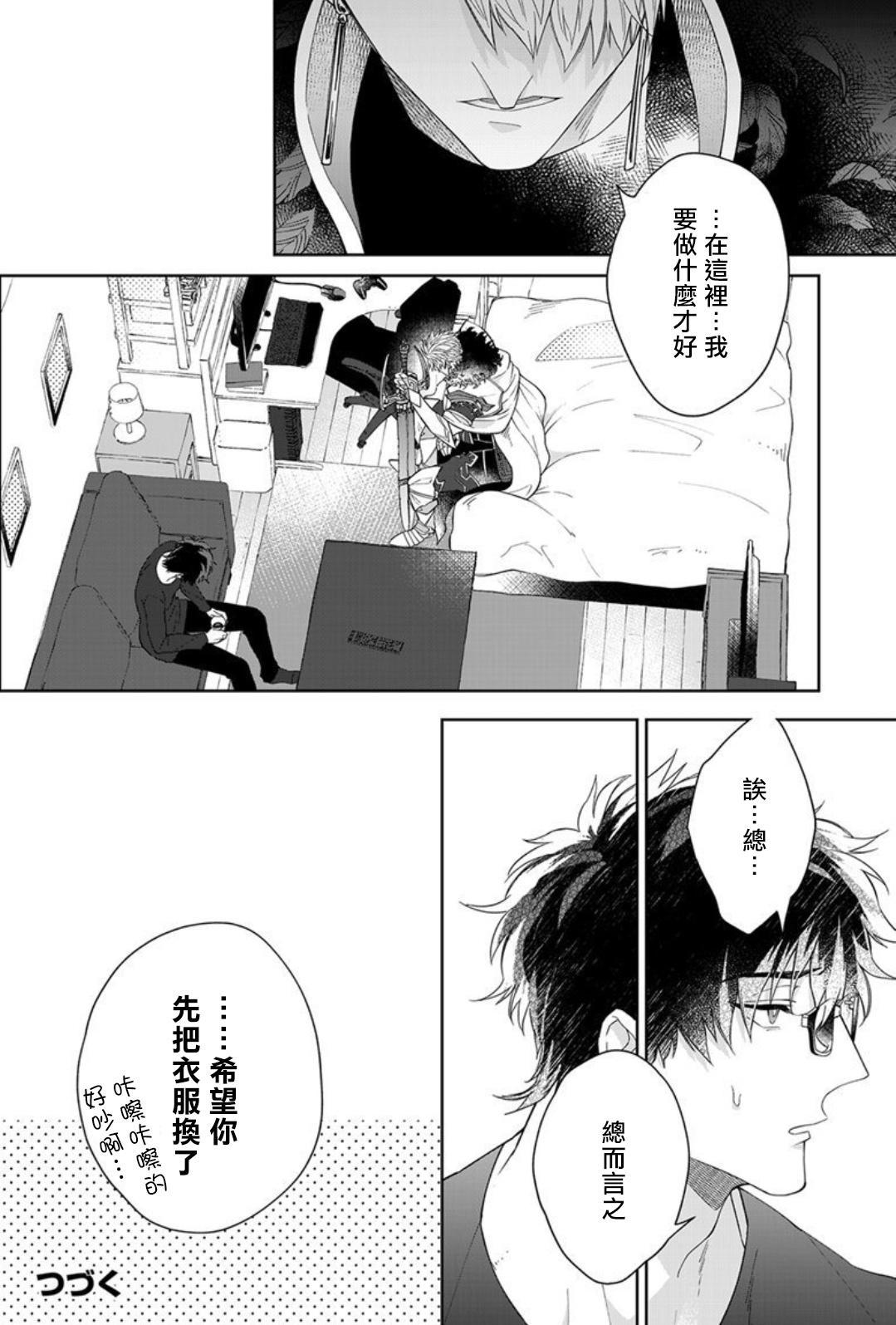 [Akihisa Teo] Kishi-sama (Ikusei-chuu) to Doukyo Shimasu 1.2 [Chinese] [拾荒者汉化组] [Digital] 12