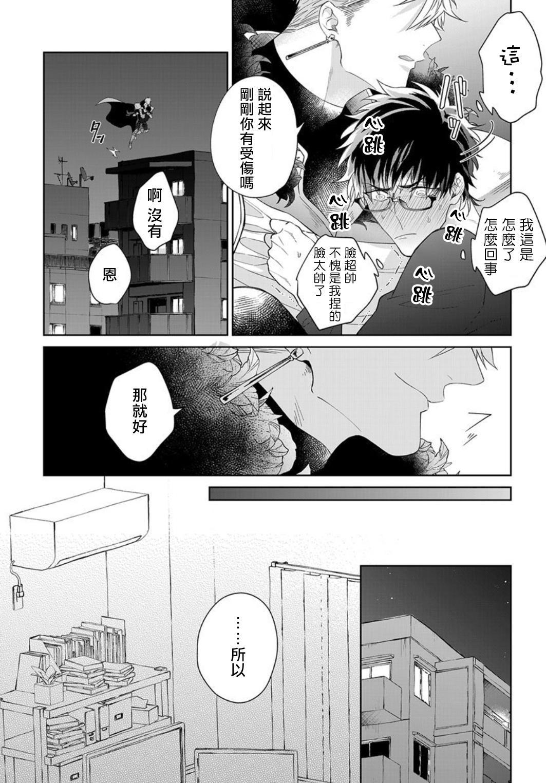 [Akihisa Teo] Kishi-sama (Ikusei-chuu) to Doukyo Shimasu 1.2 [Chinese] [拾荒者汉化组] [Digital] 8
