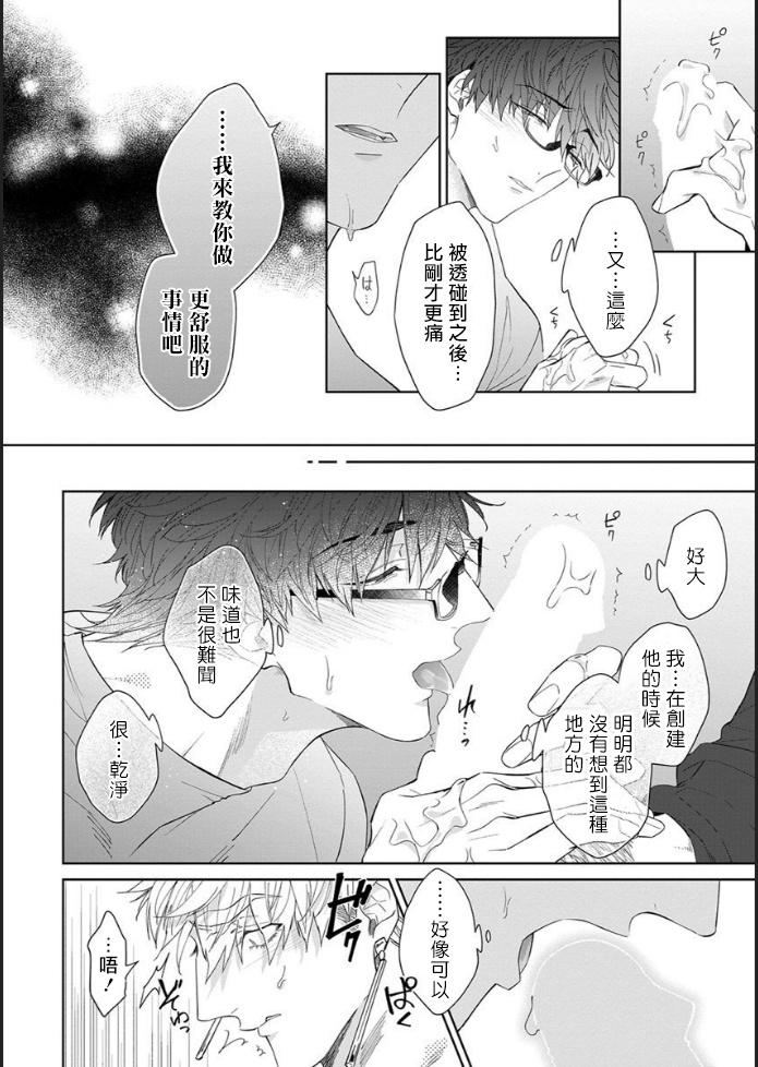[Akihisa Teo] Kishi-sama (Ikusei-chuu) to Doukyo Shimasu 4 [Chinese] [拾荒者汉化组] [Digital] 14