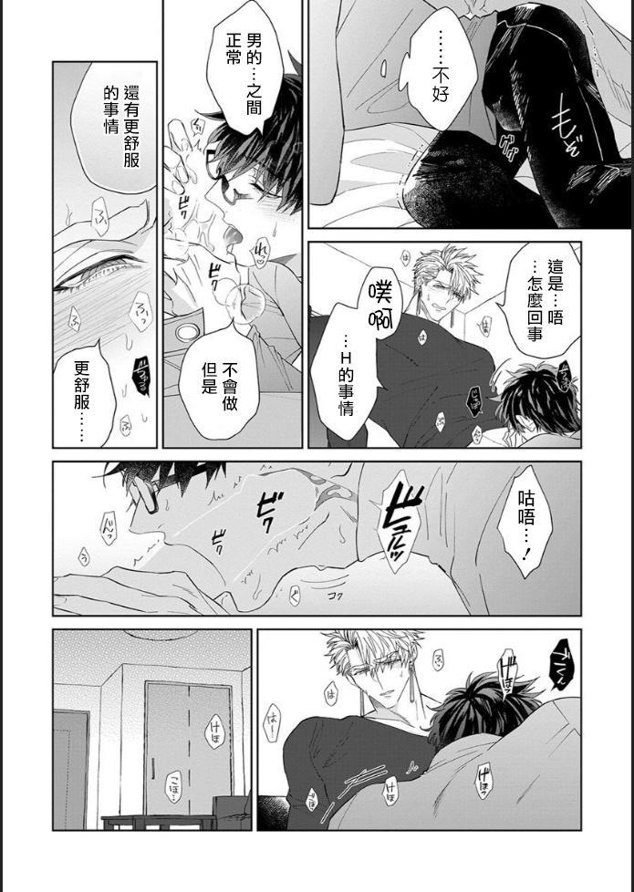 [Akihisa Teo] Kishi-sama (Ikusei-chuu) to Doukyo Shimasu 4 [Chinese] [拾荒者汉化组] [Digital] 16