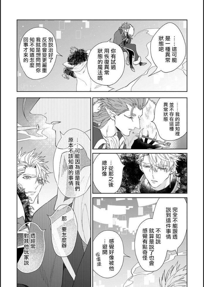 [Akihisa Teo] Kishi-sama (Ikusei-chuu) to Doukyo Shimasu 4 [Chinese] [拾荒者汉化组] [Digital] 19