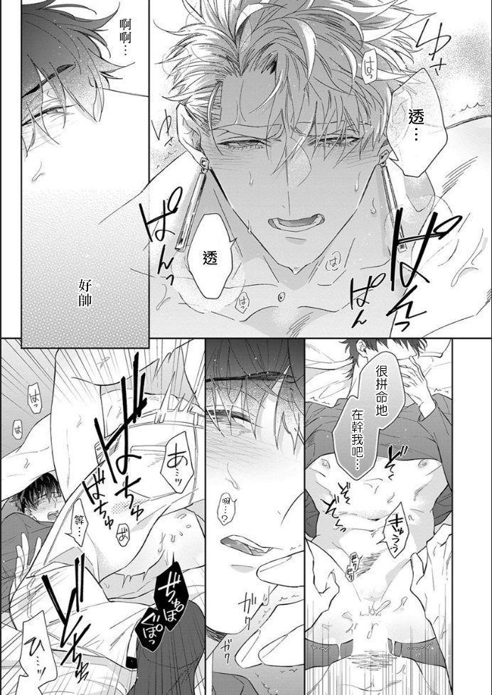 [Akihisa Teo] Kishi-sama (Ikusei-chuu) to Doukyo Shimasu 4 [Chinese] [拾荒者汉化组] [Digital] 31