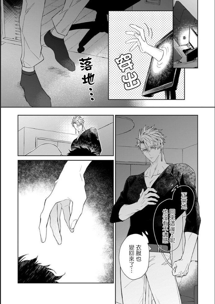 [Akihisa Teo] Kishi-sama (Ikusei-chuu) to Doukyo Shimasu 4 [Chinese] [拾荒者汉化组] [Digital] 3