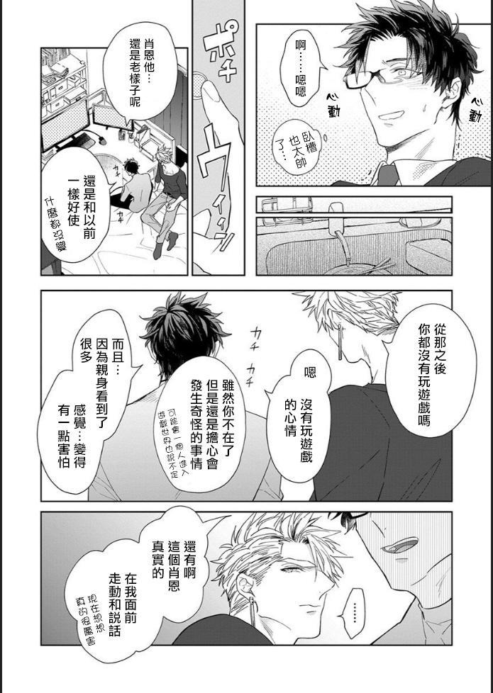 [Akihisa Teo] Kishi-sama (Ikusei-chuu) to Doukyo Shimasu 4 [Chinese] [拾荒者汉化组] [Digital] 8