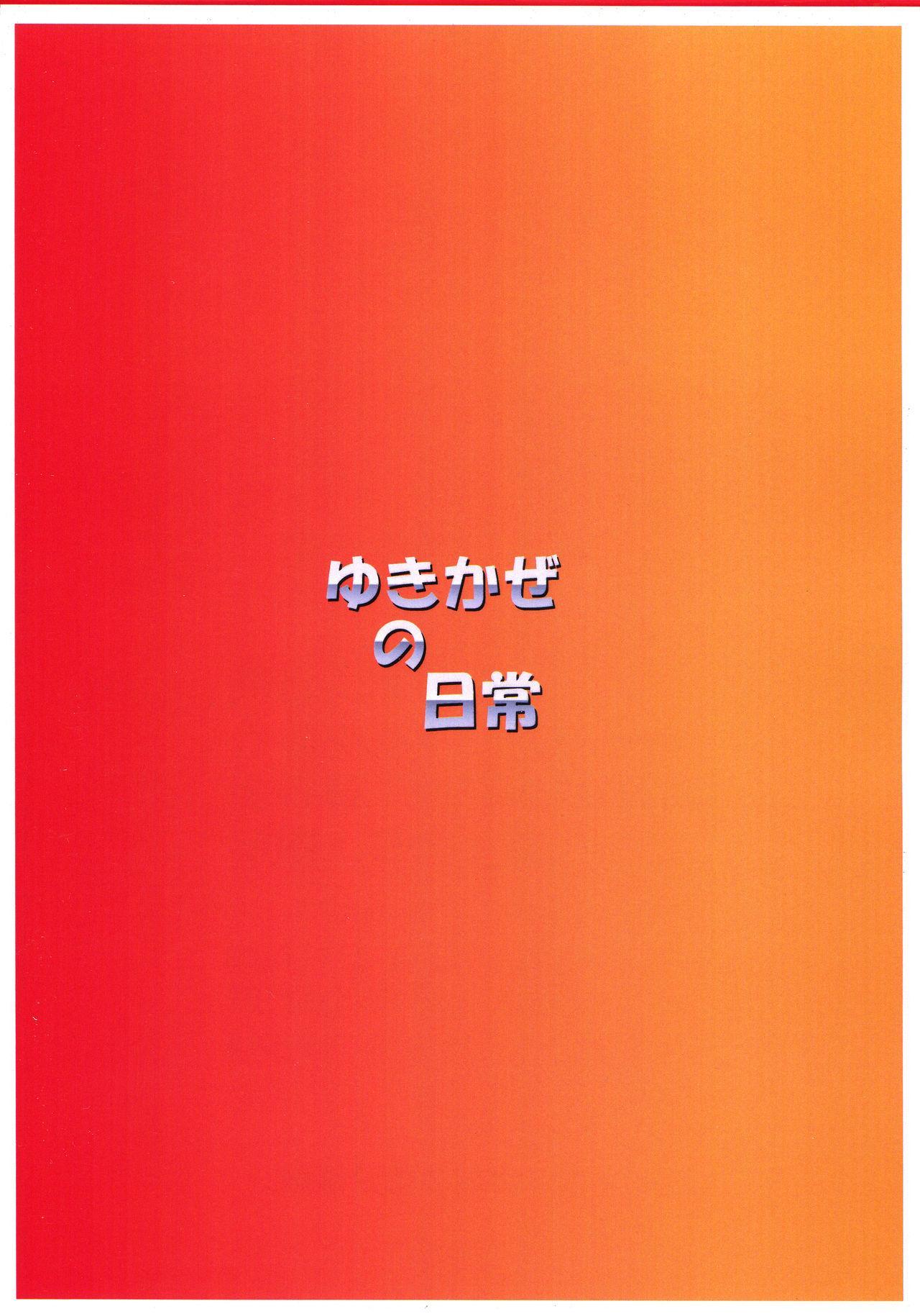 Yukikaze no Nichijou 21