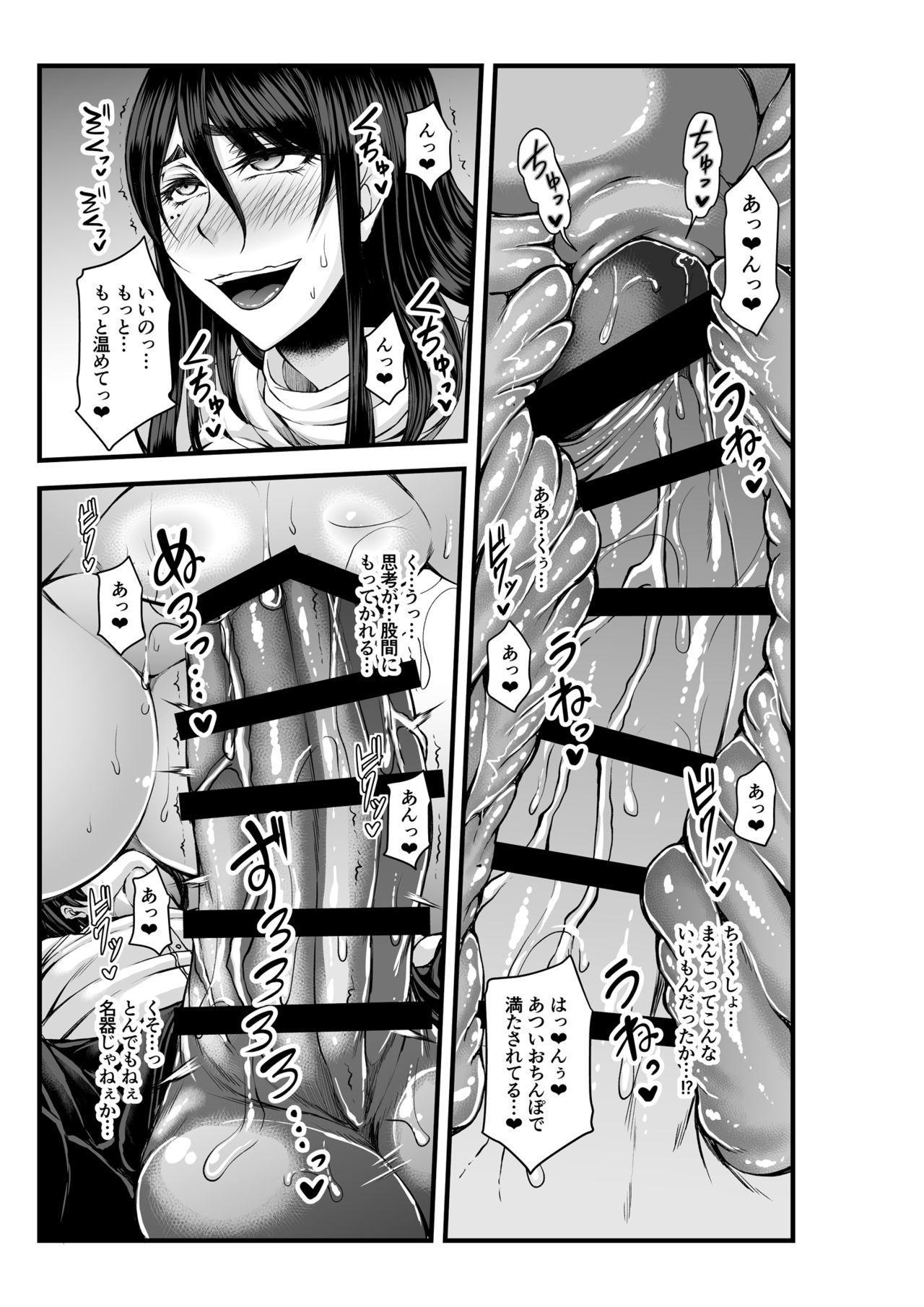 Toshinose wa Tsugou no Ii Nukumori to... 16