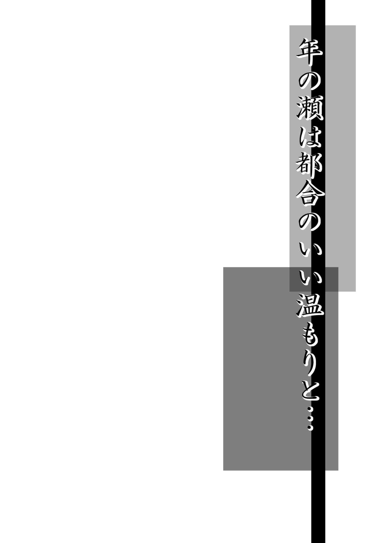 Toshinose wa Tsugou no Ii Nukumori to... 1